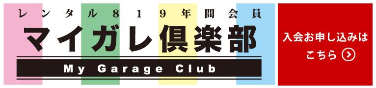 マイガレ倶楽部